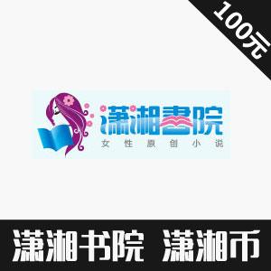潇湘书院100元潇湘书院xxsy.net10000潇湘币充值代充
